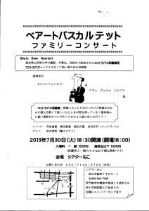 ベアートバスカルテット ファミリーコンサート 7/30 18:30~