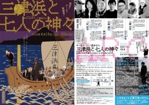 【イベント】みつはまアート散歩&Co.「三津浜と七人の神々」