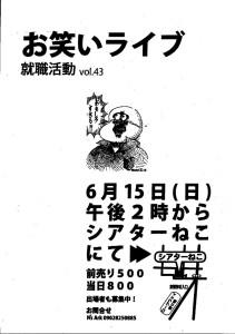 お笑いライブ就職活動 vol.43  6/15(日) 14:00~