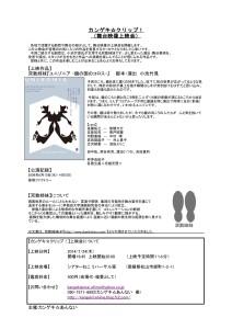カンゲキ☆クリップ!(舞台映像上映会)7/24 20:00-