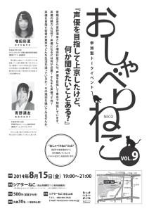 8/15 19:00~おしゃべりねこvol.9 増田彩夏さん 青野満友さん 「声優を目指して上京したけど、何か聞きたいことある?」