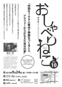 9/24 19:00~おしゃべりねこvol.10 森幸一郎さん 「仲間を100人集めて映画をつくること、アラフォーからかなえた自分の夢」