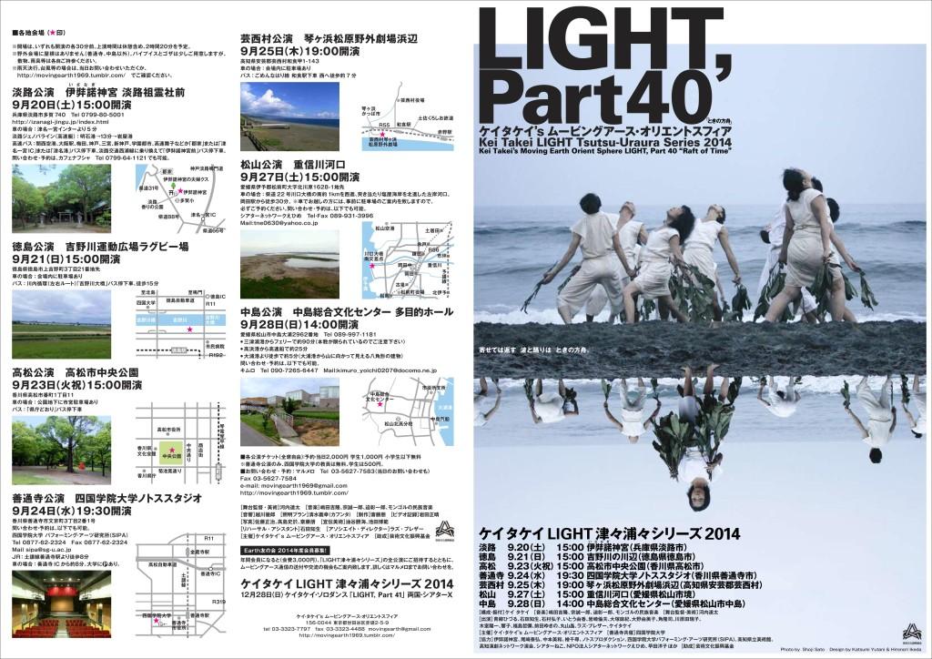 LIGHTPart40'
