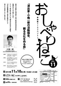 おしゃべりねこvol.11『演出家・小嶋一郎の活動報告。観る文化を作る旅』 11/10 19:00~
