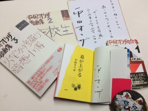 平田オリザさんに「幕が上がる」などなど本をいただきました!