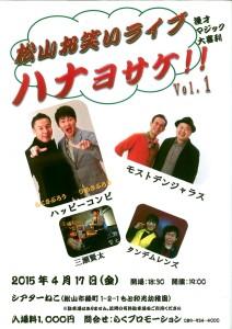 松山お笑いライブ ハナヨサケ!!vol.1  4/17  19:00~