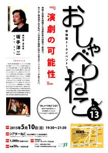 5/10 おしゃべりねこvol.13 坂手洋二トークイベント「演劇の可能性」