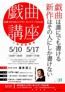 5/10, 17 坂手洋二戯曲講座「戯曲は誰にでも書ける 新作はその人にしか書けない」