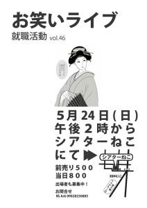 お笑いライブ就職活動 vol.46 5/24(日) 14:00~