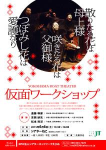 6/6 13:30~仮面ワークショップ by 横浜ボートシアター