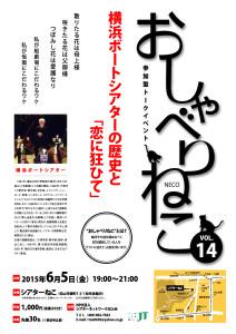 6/5 おしゃべりねこvol.14 横浜ボートシアターの歴史と「恋に狂ひて」