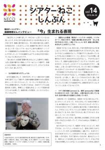 シアターねこ新聞vol.14 今号はなんと8ページ!