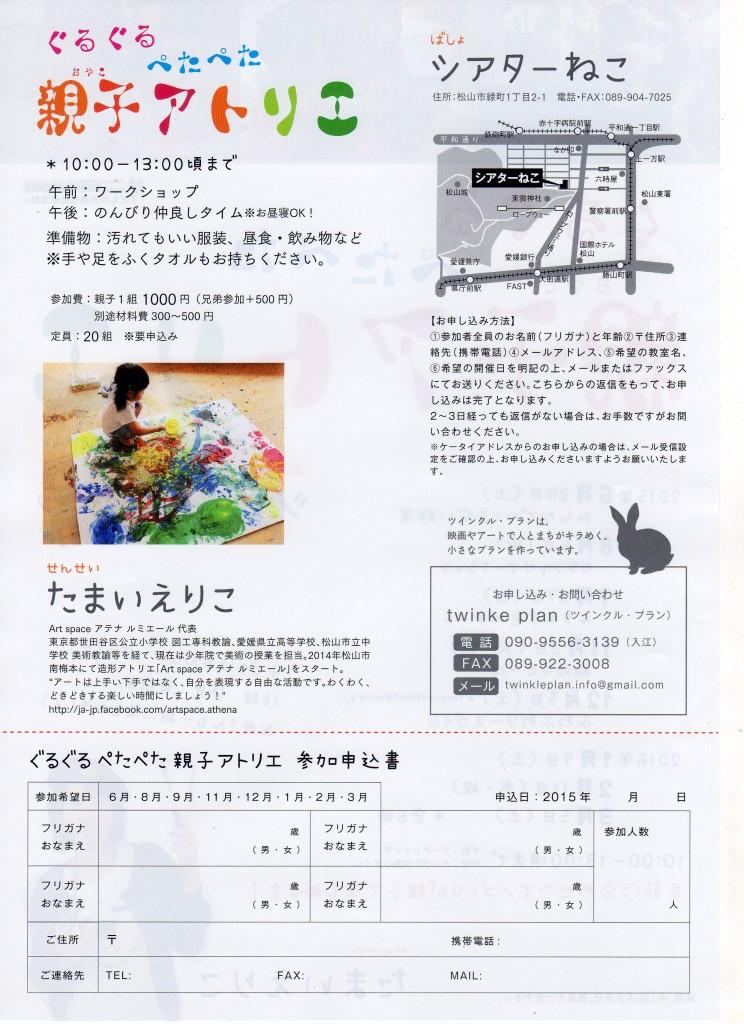 親子アトリエ004