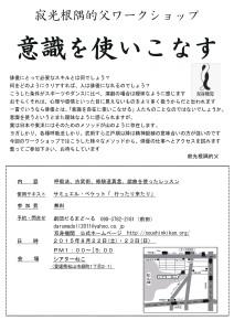寂光根隅的父「俳優のためのワークショップ」8/22,23 13:00~17:00 無料