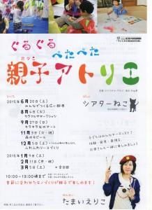 2015年度「ぐるぐるぺたぺた親子アトリエ」親子1組1000円