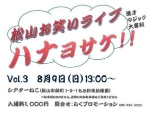 8/9(日)13:00~ 松山お笑いライブ ハナヨサケ!!vol.3