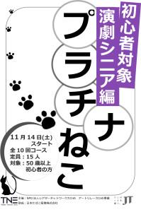 プラチナねこ11/14スタート 初心者対象・演劇シニア編