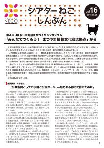 シアターねこ新聞vol.16(8.28発行)