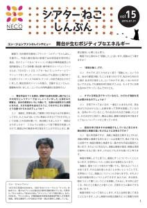 シアターねこ新聞vol.15(7.31発行)