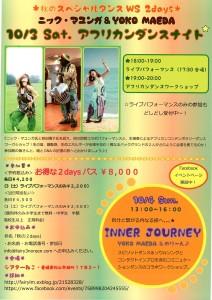 10/3アフリカンダンスナイト&10/4  INNER JOURNEY ダンスWS2days