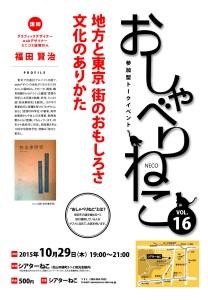 10/29おしゃべりねこvol.16「地方と東京 街のおもしろさ 文化のありかた」19:00〜21:00
