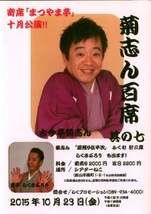 10/23 寄席「まつやま亭」十月公演 菊志ん百席 其の七