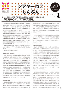 シアターねこ新聞VOL.17(9.25発行)