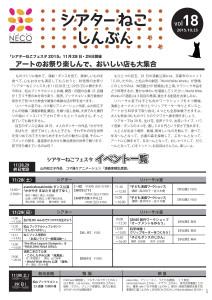 シアターねこ新聞VOL.18(10.23発行)