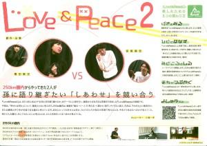 12/26(土)14:00,19:00 27(日)14:00「 Love &Peace2」    250km圏内公演
