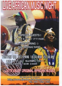 12/12(土) LIVE AFRICAN MUSIC NIGHT