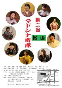 11/22(日)第二回松山マドンナ寄席