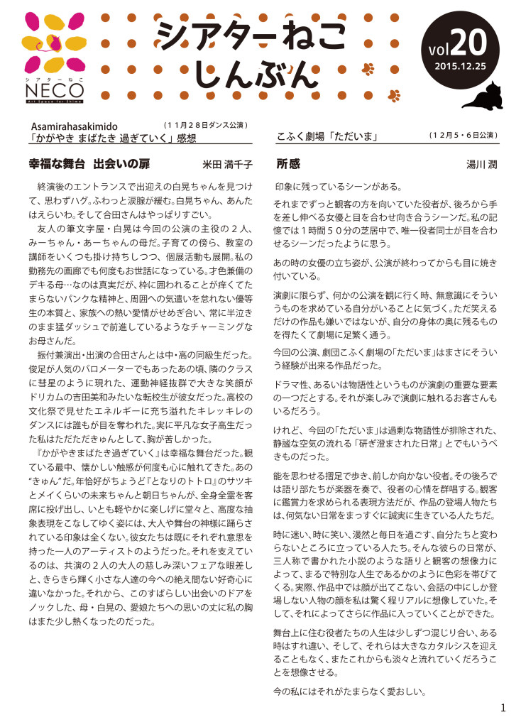 シアターねこ新聞Vol20_P1