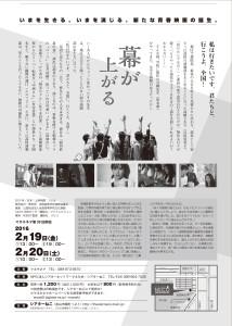 2/19,20映画「幕が上がる」主演・ももクロ×監督・本広克行×原作・平田オリザ
