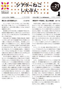 シアターねこ新聞VOL.21(01.29発行)