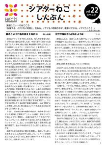 シアターねこ新聞VOL.22(02.27発行)