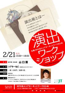 2/21山口茜 演出ワークショップ & おしゃべりねこ