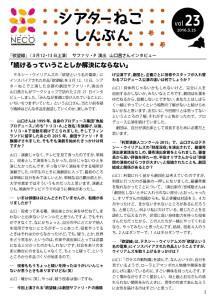 シアターねこ新聞VOL.23(03.25発行)