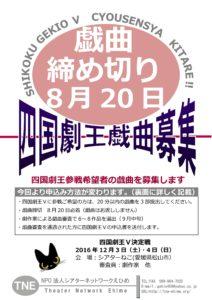 8/20提出〆切 四国劇王戯曲募集