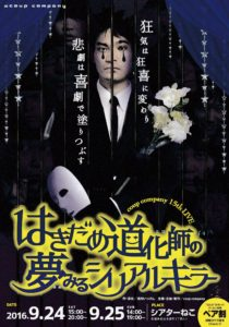9/24,25 coup company 15th LIVE「はきだめ道化師の夢見るシリアルキラー」