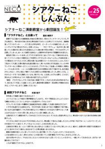 シアターねこ新聞VOL.25(05.26発行)