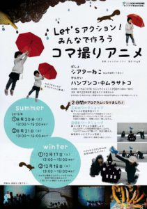 12/17(土),18(日)みんなで作ろうコマ撮りアニメ winter