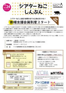 シアターねこ新聞VOL.24(04.28発行)