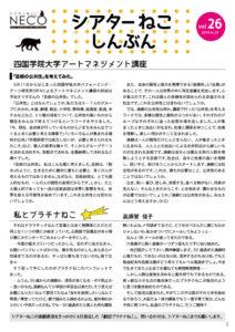 シアターねこ新聞VOL.26(06.26発行)