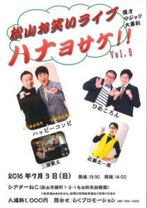 7/3(日) 14:00 松山お笑いライブ ハナヨサケ!! vol.5