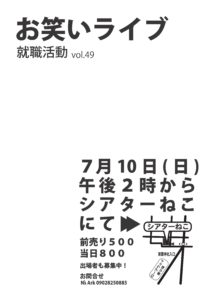 7/10(日)14:00 お笑いライブ就職活動vol.49