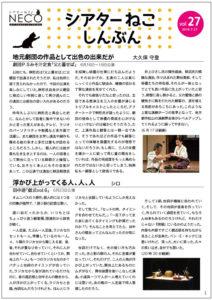 シアターねこ新聞VOL.27(07.27発行)