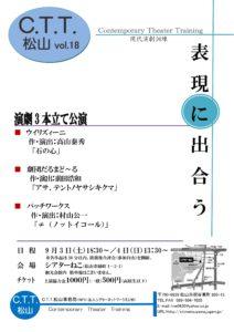 C.T.T.松山VOL.18 演劇3本立て 9/3(土)18:30, 9/4(日)13:30