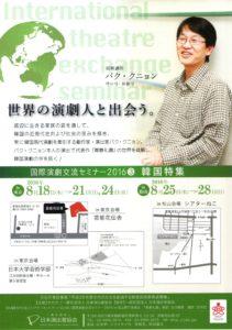 8/25→28 国際演劇交流セミナー2016 韓国特集