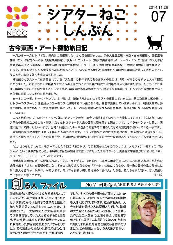 シアターねこ新聞Vol7P1