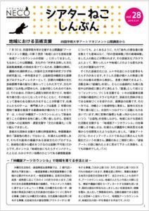 シアターねこ新聞VOL.28(08.24発行)